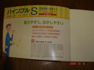 パインブルS 2009~2011解説