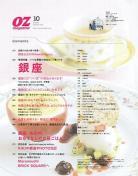 oz_2.jpg