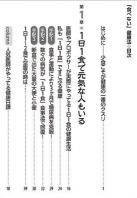 tabenai_03.jpg