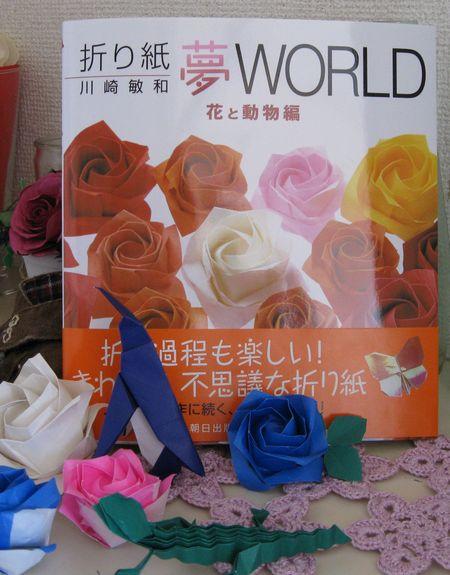 折り紙 夢WORLD(花と動物編) 川崎敏和 いろんな物shop