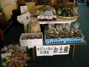 地元上小田の村の野菜[お土産]