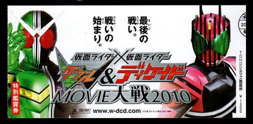 仮面ライダー×仮面ライダー Wディケイド MOVIE大戦2010 特別鑑賞券 半券