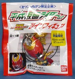 仮面ライダーキバ エンペラーフォーム