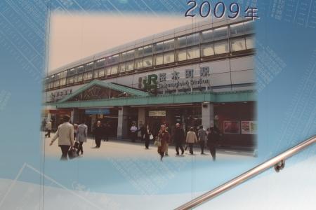 2009桜木町駅