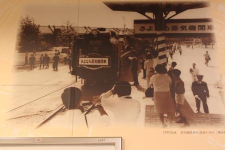 1970年蒸気機関車最後