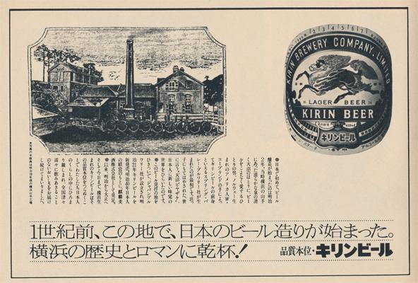1981キリンビール広告