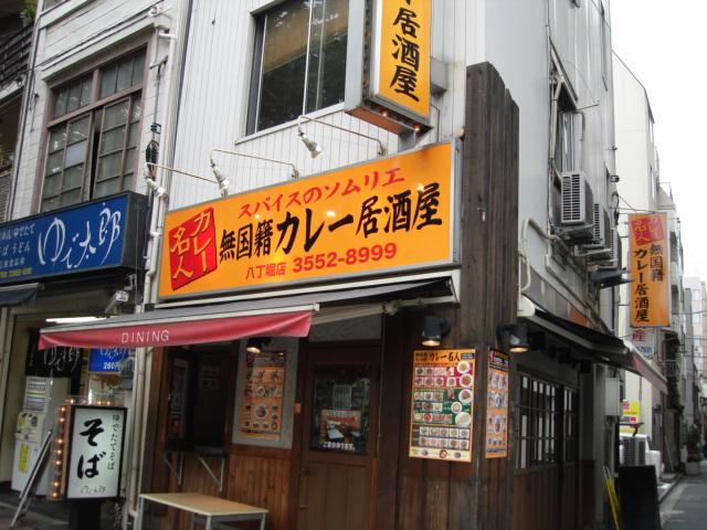 カレー名人八丁堀店