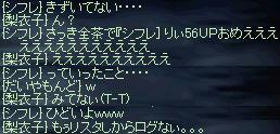 りぃ56?