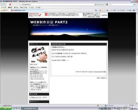 WEB制作日記 PART2