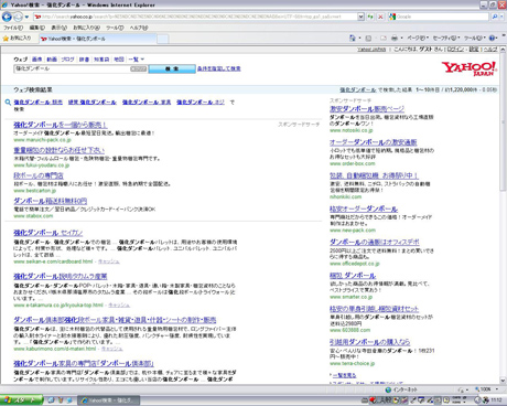 Yahoo! 検索 「強化ダンボール」