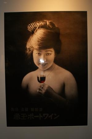 2009.11.15赤玉ポートワイン