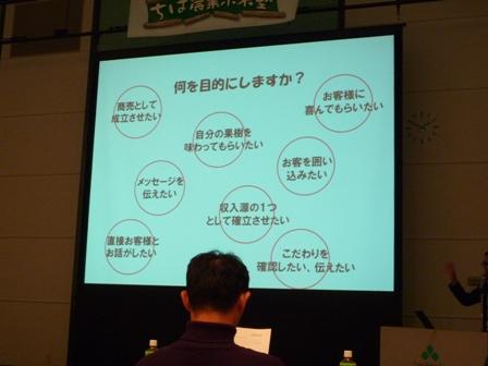 2009.11.20農業未来塾