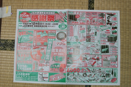 2009.12.6富来田農協感謝祭