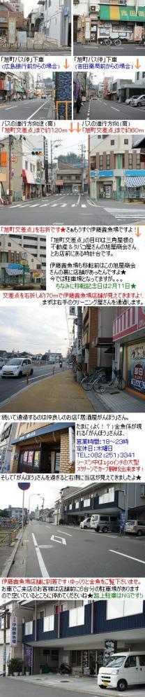 アクセス方法(旭町バス停kara)ブログ用
