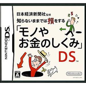DS 日本経済新聞社監修 知らないままでは損をする 「モノやお金のしくみ」 任天堂