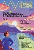 s-明治安田生命 1月号表紙