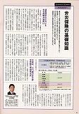 ls-明治安田5月号 労災