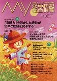 ls-明治安田 10月号 表紙