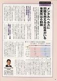 ls-明治安田 10月号 メンタル