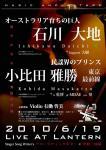 6/19(土)渋谷Lantern