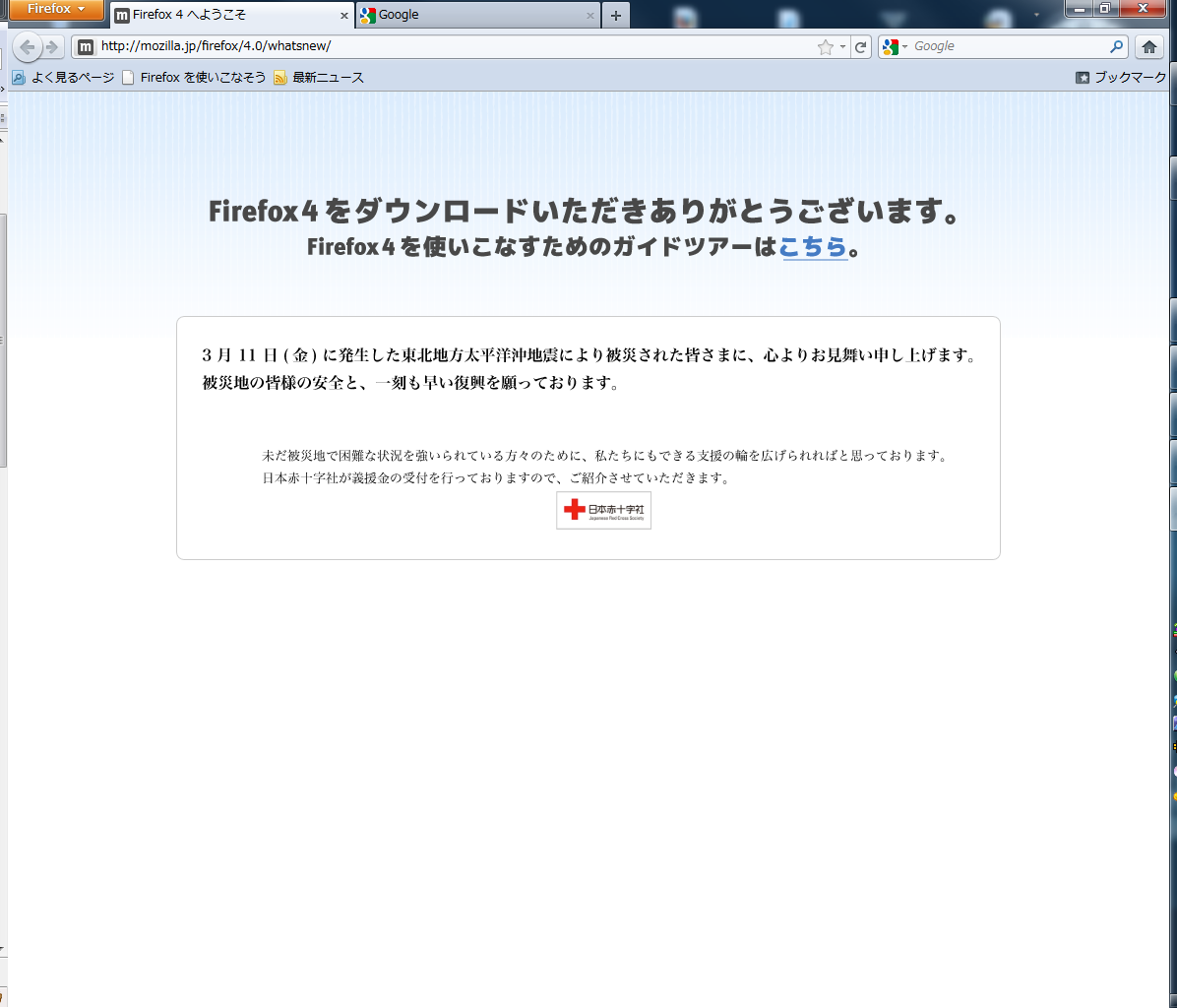 110323Firefox2.png