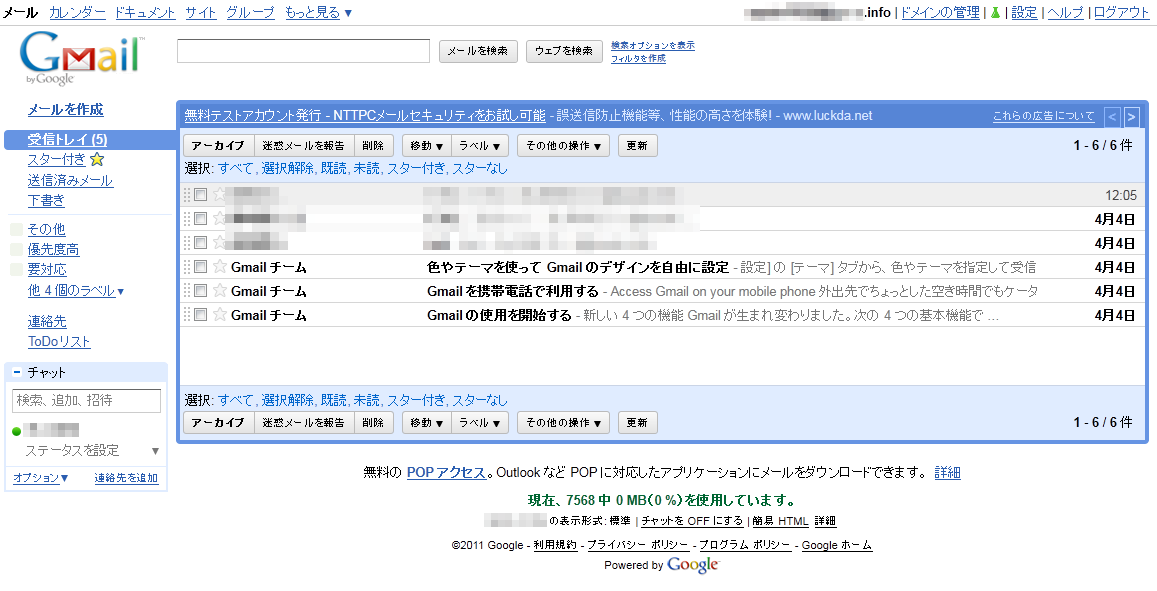 110405googleappsmail.png