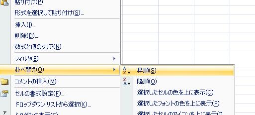 昇順or降順