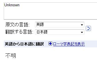 アンノーン_Google 翻訳