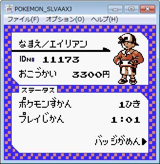 ポケモン銀(2)100721