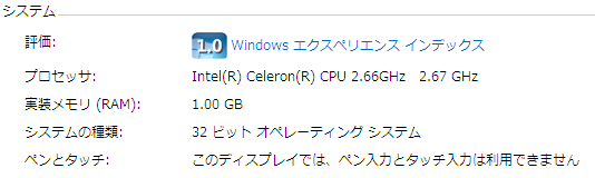 101010CeleronDでWindows7