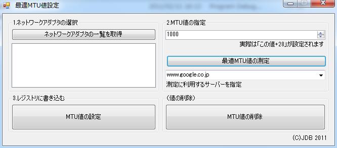 110211MTU設定