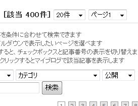 110313ブログ記事数