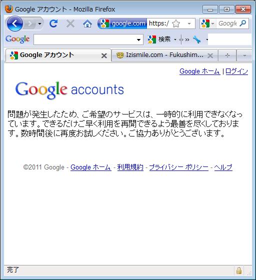 110318Googleエラー