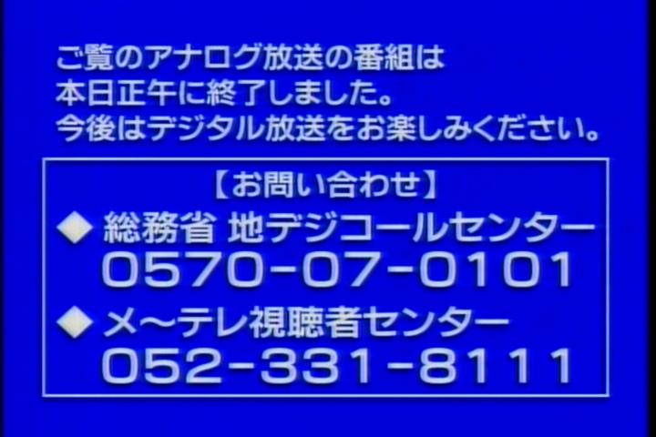 アナログ放送終了.mpg_000065604