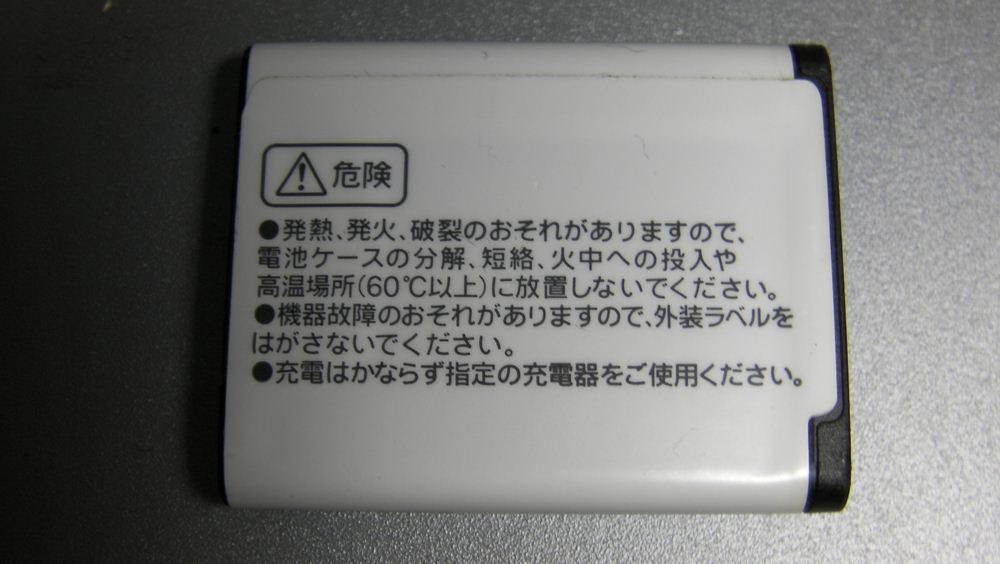 SANY0012_R110731.jpg