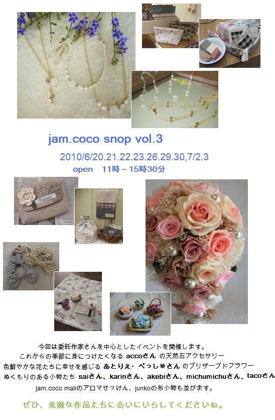jam.coco shop vol.3.