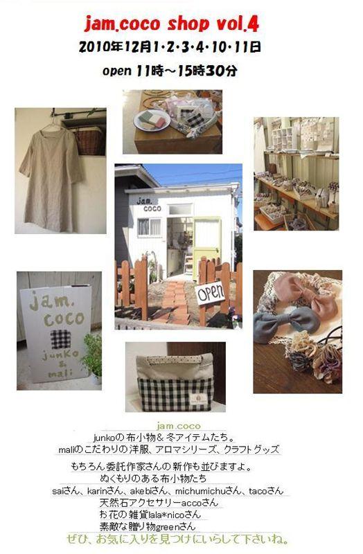 jam.coco shop vol.4 DМ_R