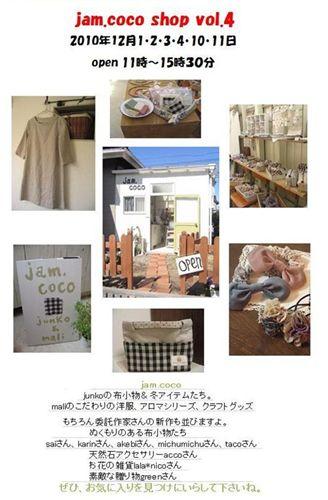 jam.coco shop vol.4 DМ_R_R