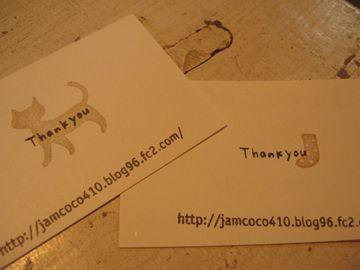 2010.10.29shopカード③