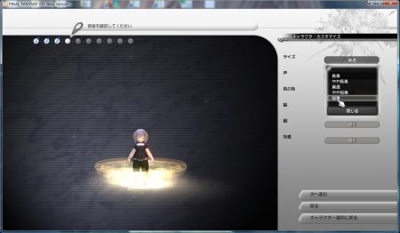 SS20100903-キャラ作成3.jpg