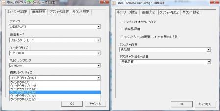 SS20100908-こんふぃぐ
