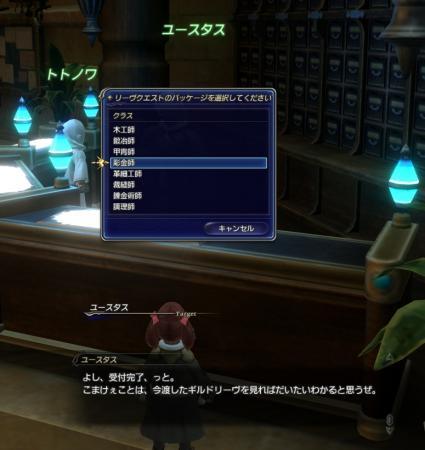 SS20100908-冒険ギルド2