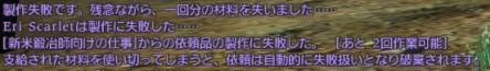 7SS20100907-合成失敗