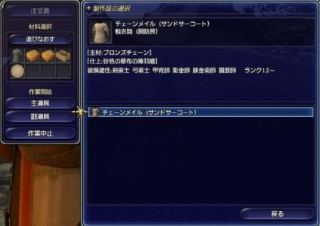4SS20100907-製作品選択