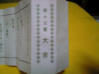 回転2010おみくじ大吉