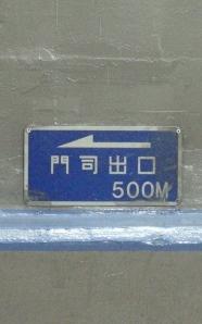 北九州 044