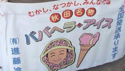 秋田名物ババヘラアイス