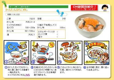 はらこ飯レシピ