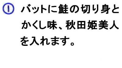 鮭の照り焼き作り方の文章①