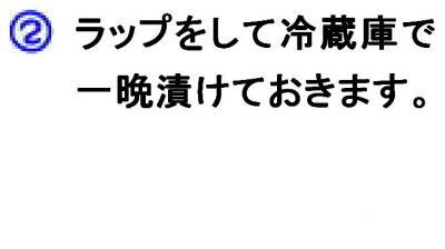 鮭の照り焼き作り方の文章②